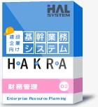 建設財務システム HAKRA-2