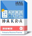 原価管理システム HAKRA-1