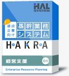 経営支援システム HAKRA-5