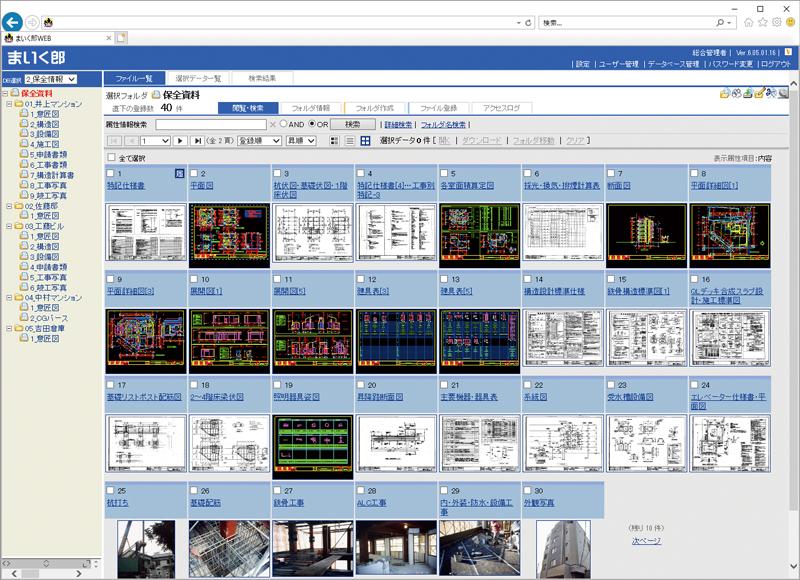 まいく郎 WEB V6.5(図面・ファイリングシステム)