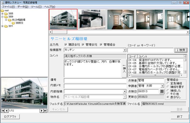 建物レスキュー(顧客連携施設管理システム)