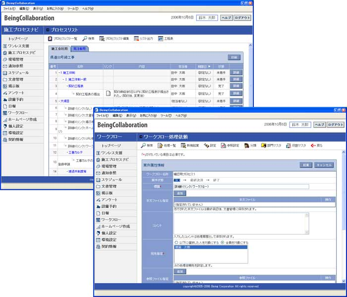 ASP型工事情報共有システム『BeingCollaboration』
