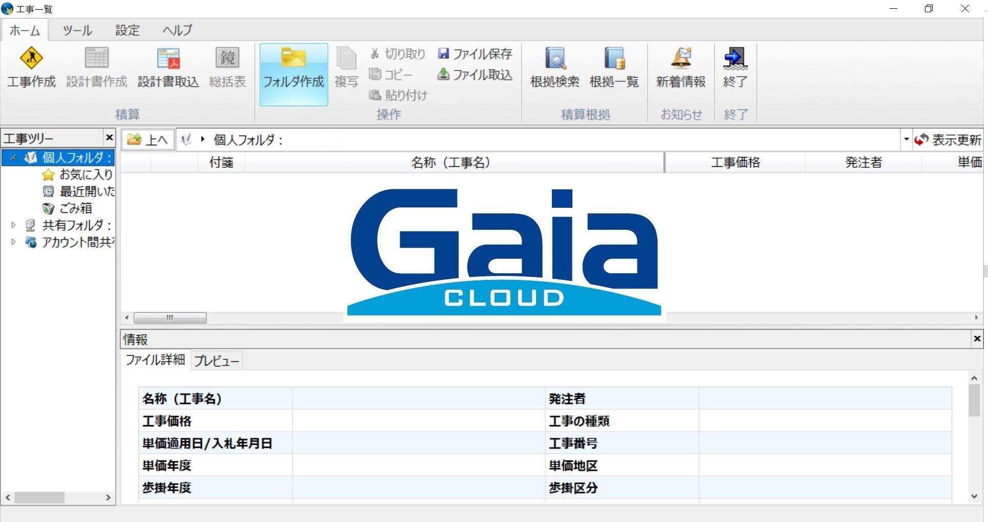 土木工事積算システム『Gaia10』