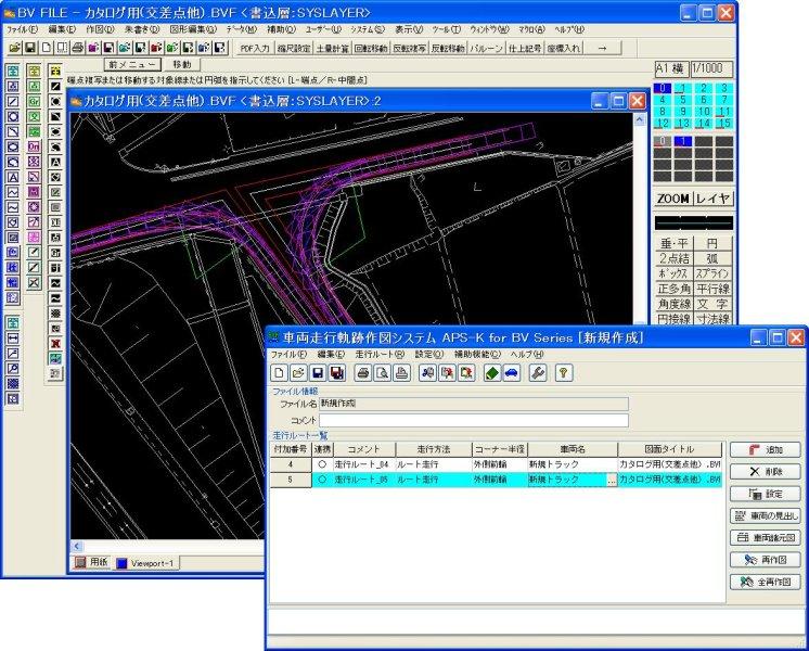 車両走行軌跡作図システム APS-K for BV Series