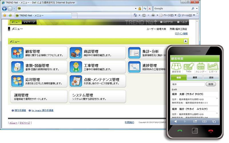 顧客管理&データ保管サービス・TREND Net