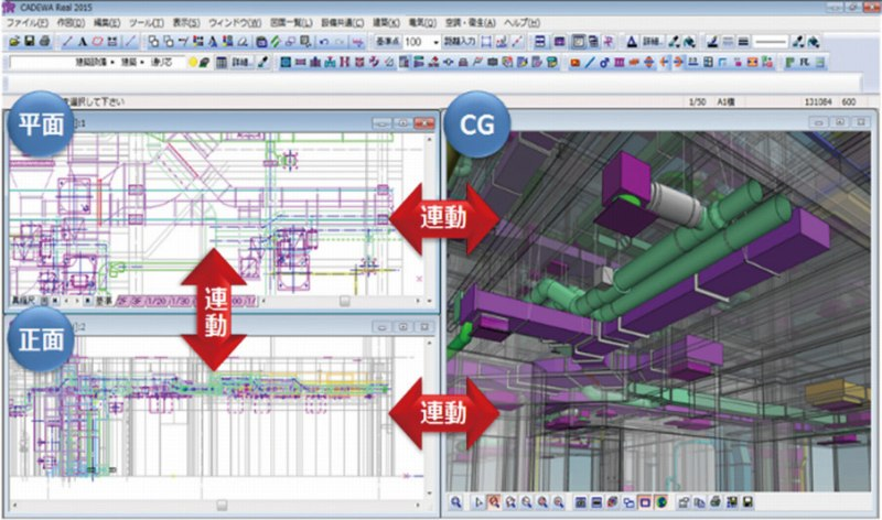建築設備CAD CADEWA Real