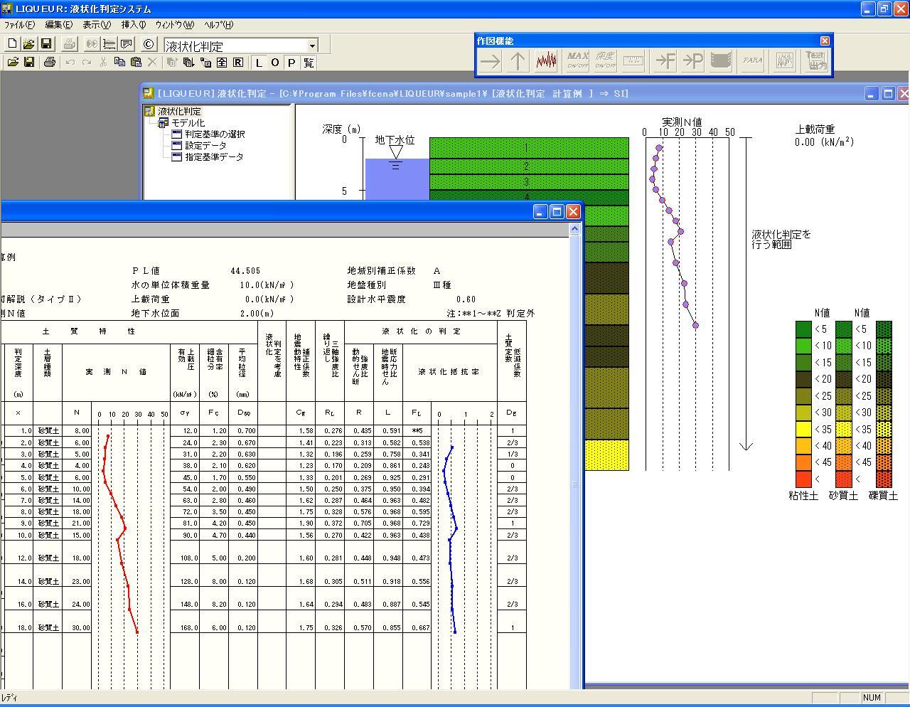 液状化判定「地震応答解析対応」 LIQUEUR