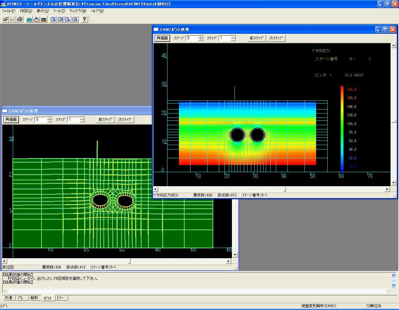 2次元地盤FEM解析統合システム AFIMEX(基本システム)