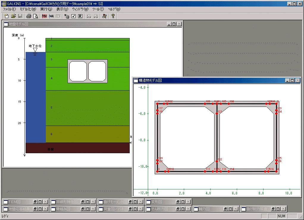 地中構造物の耐震設計支援システム GALKINS