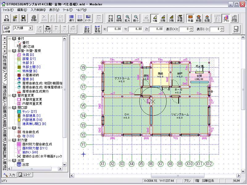 木造住宅構造計算システム STRDESIGN