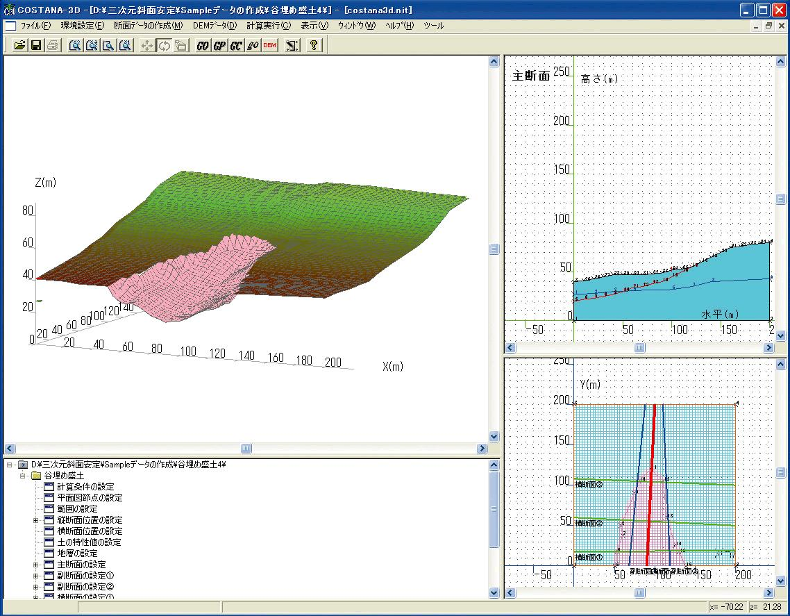 3次元斜面安定計算 COSTANA-3D