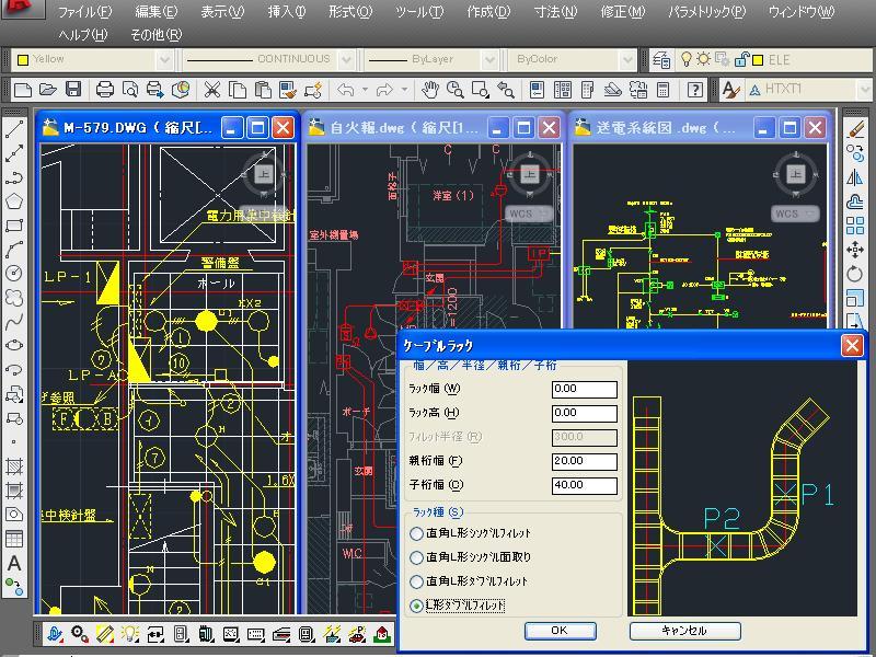 建築設備設計CAD EQ-II 「電気」
