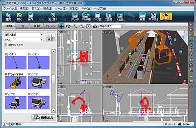 3Dイラストデザイナー[建設・土木工事用] 評価版