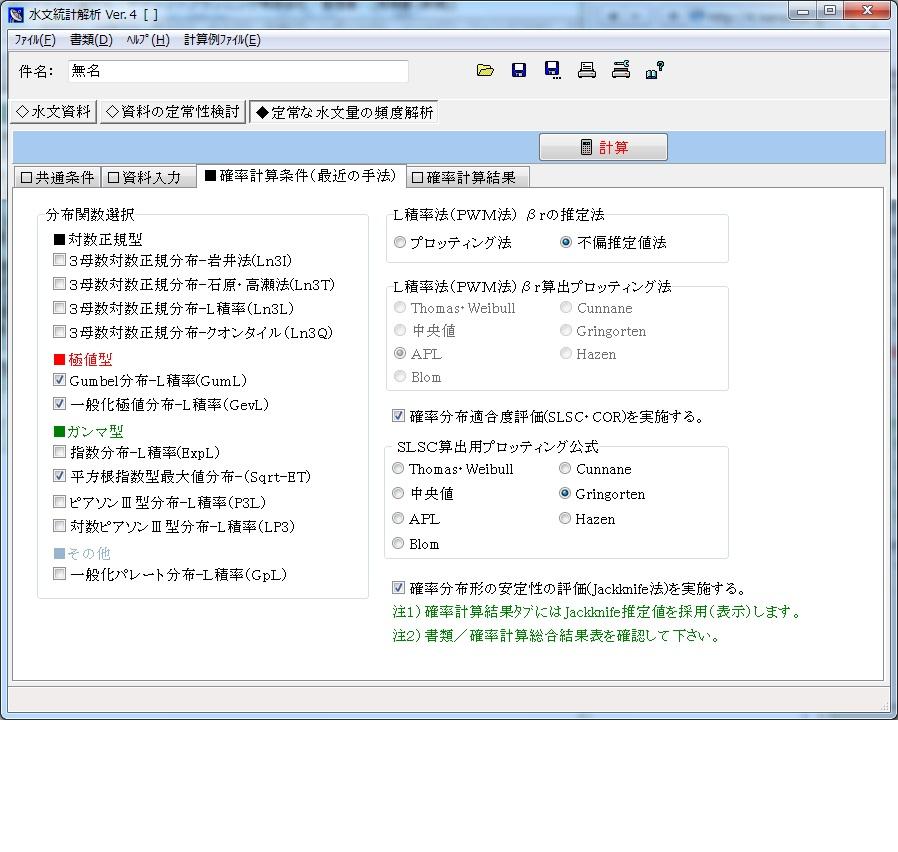 水理計算ソフト「奔流」水文統計解析(USBネットワーク対応版)