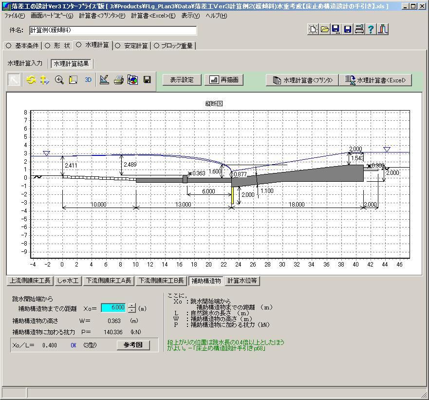 水理計算ソフト「奔流」落差工の設計 for Windows (USBネットワーク対応版)