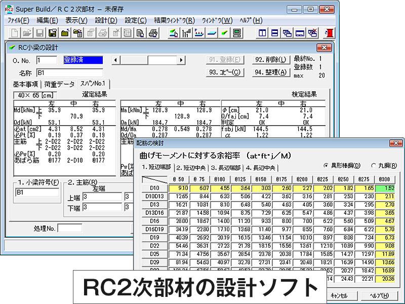 Super Build/RC2次部材