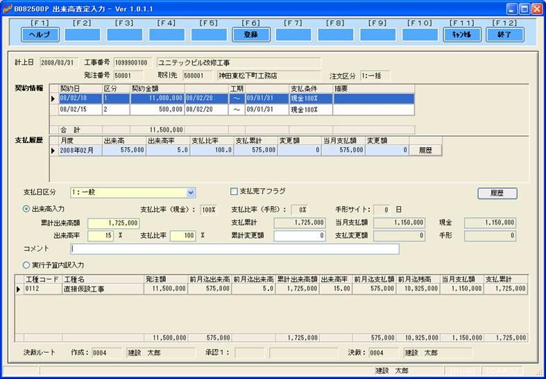 工事管理システム「BUILD-U21」