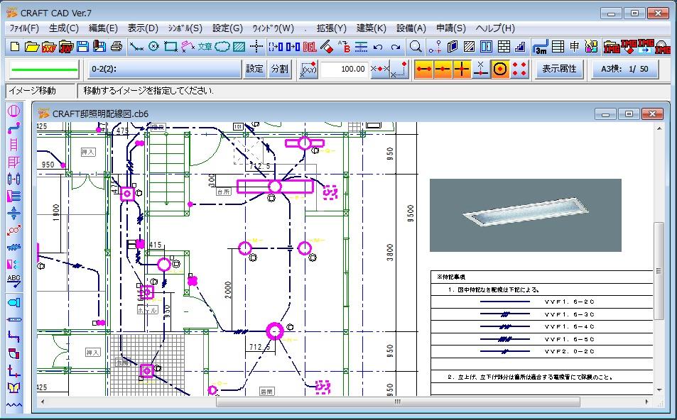 建築設備CADソフト CRAFT-CAD