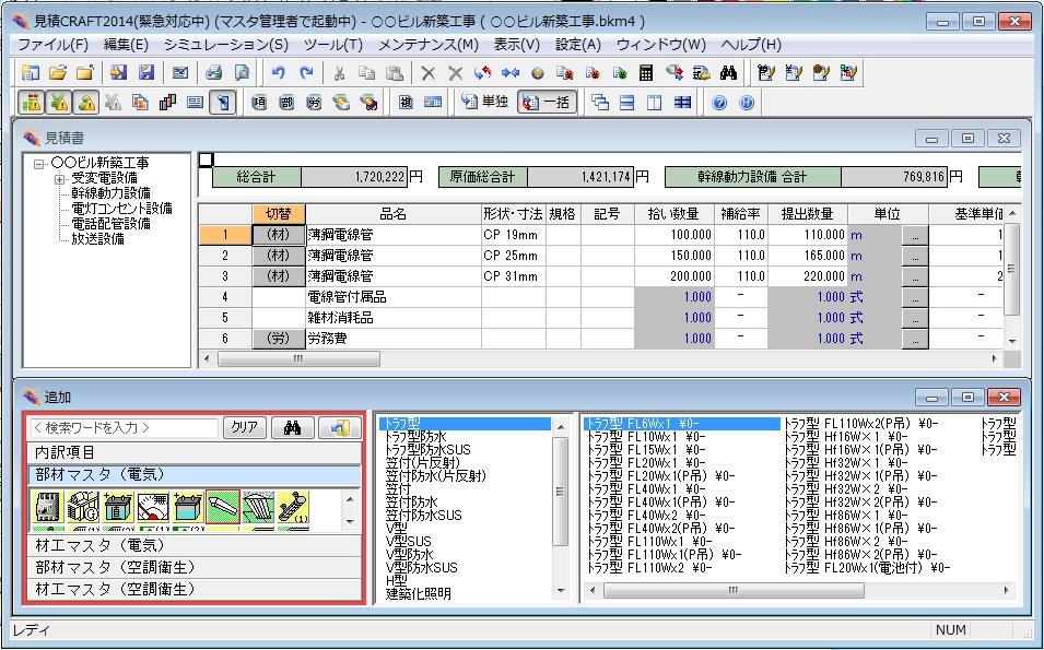 建築設備積算・見積ソフト 見積CRAFT