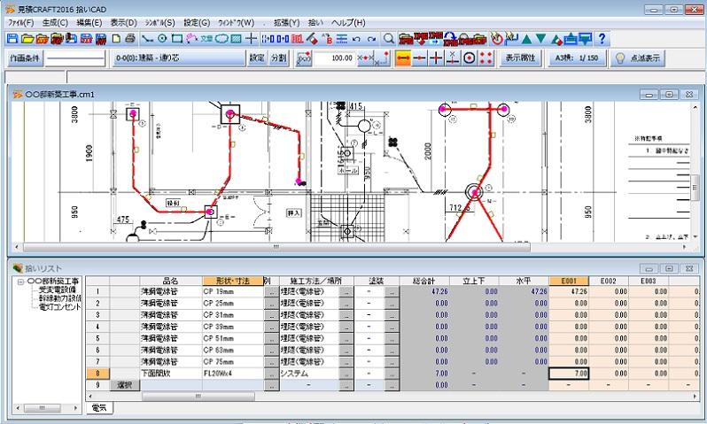 建築設備材料拾いソフト CRAFT 材料拾い