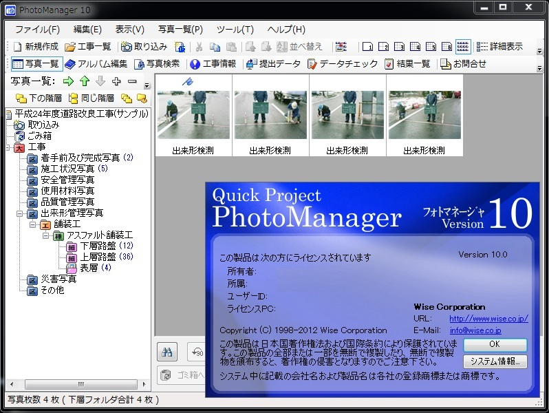 QuickProject PhotoManager