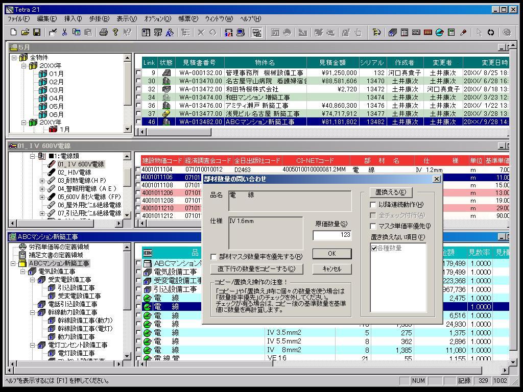 建設業向 建築・設備見積り積算システム Tetra21