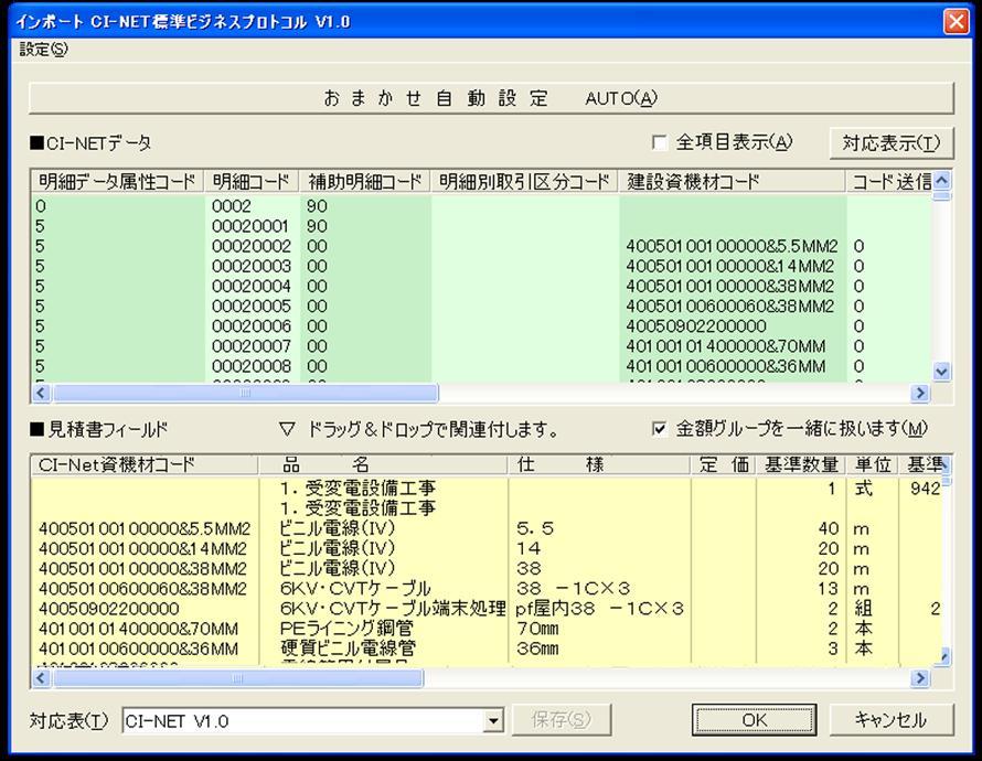 Tetra21オプション CI-NET V1.0対応インポート・エクスポート