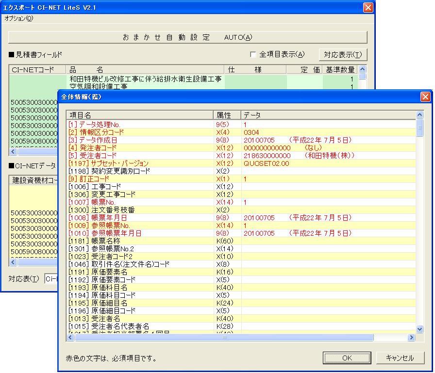 Tetra21オプション CI-NET Lites V2.1対応インポート・エクスポート