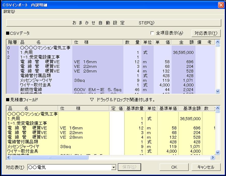 Tetra21オプション CSVインポート・エクスポート