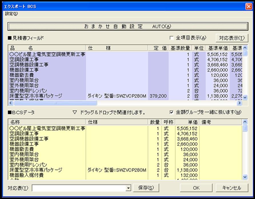 Tetra21オプション BCSインポート・エクスポート