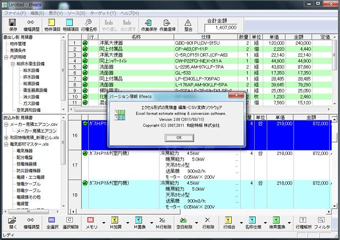エクセル形式の見積書 編集・CSV変換ソフトウェア
