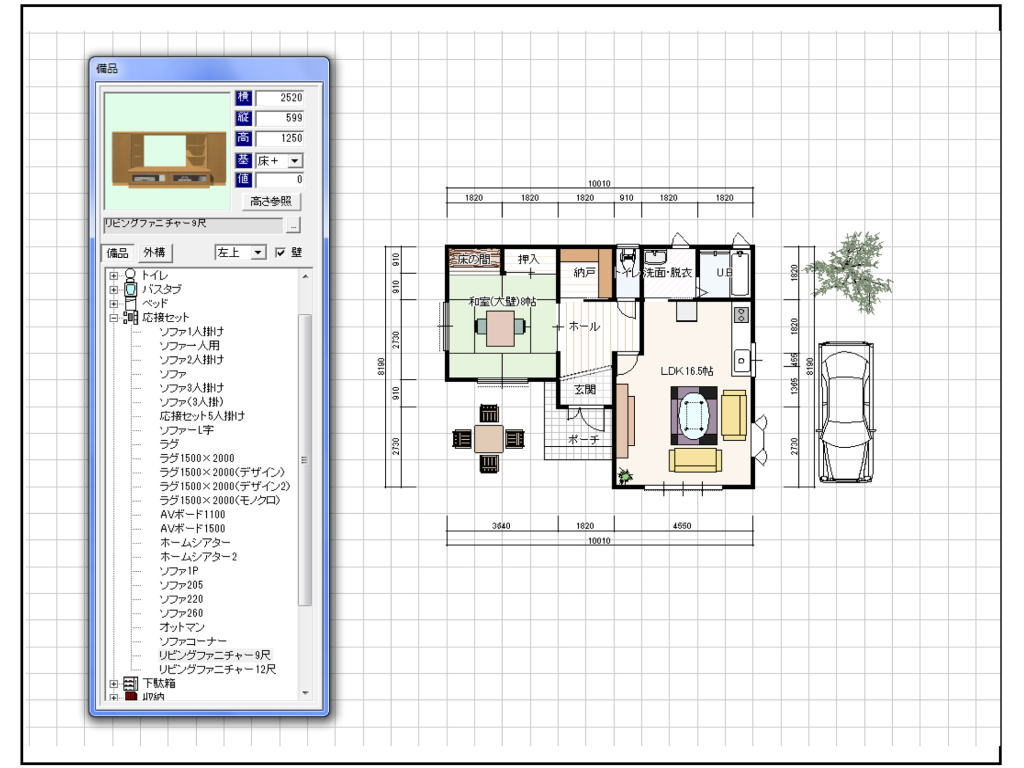 木造住宅積算システム