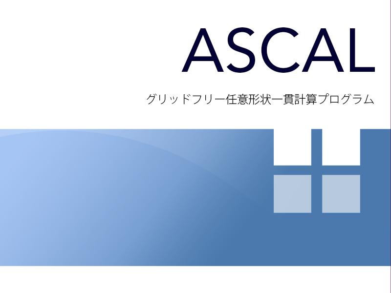 一貫構造計算プログラム「ASCAL」