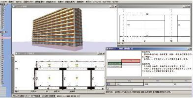 一貫構造計算ソフトASHFW