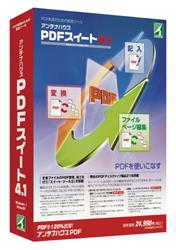 PDFスイート4.1