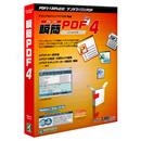 瞬簡PDF4