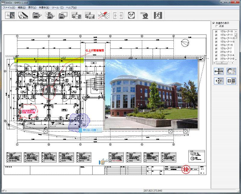 朱書き機能を装備したCADデータ/画像データビューアソフト VoiCe ver.3.5