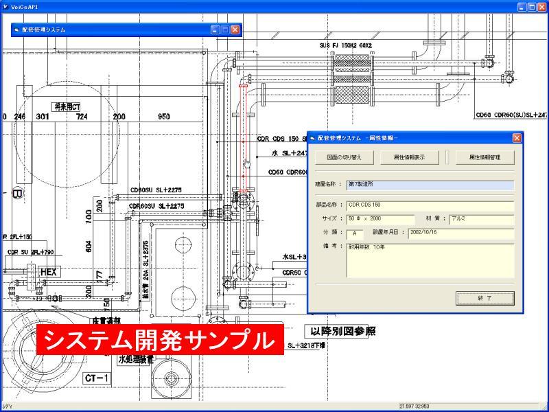 図面活用インフラ・ソフトウェア VoiCeAPI ver.3.5
