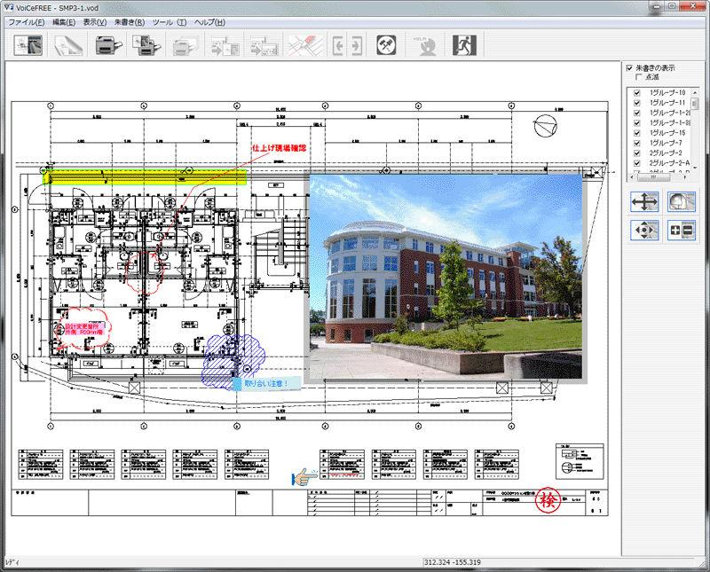 CADデータ/画像データビューアソフト VoiCeFREE ver.3.5
