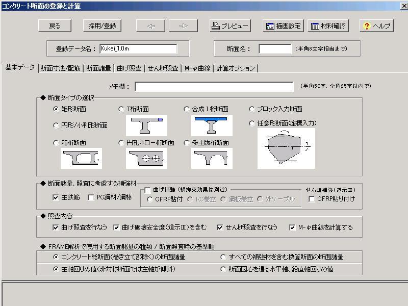 計算ツール RC断面計算/PC断面計算