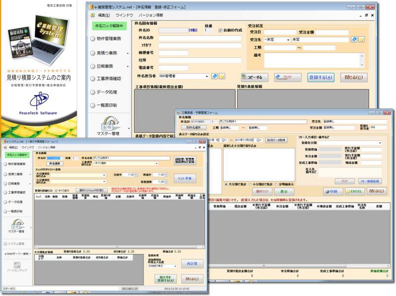e-業務管理システム.Net