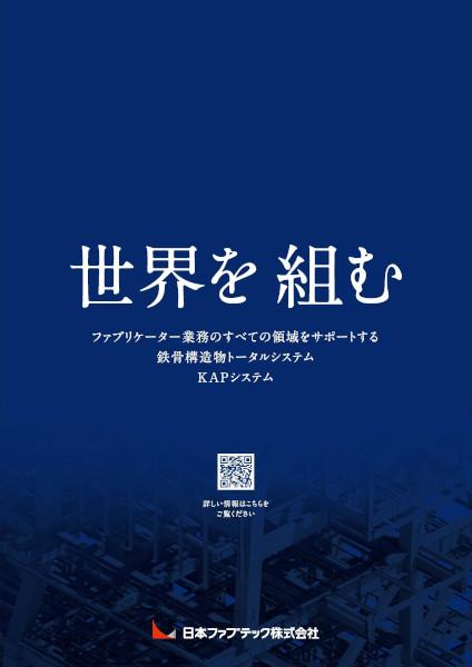 KAPシステム