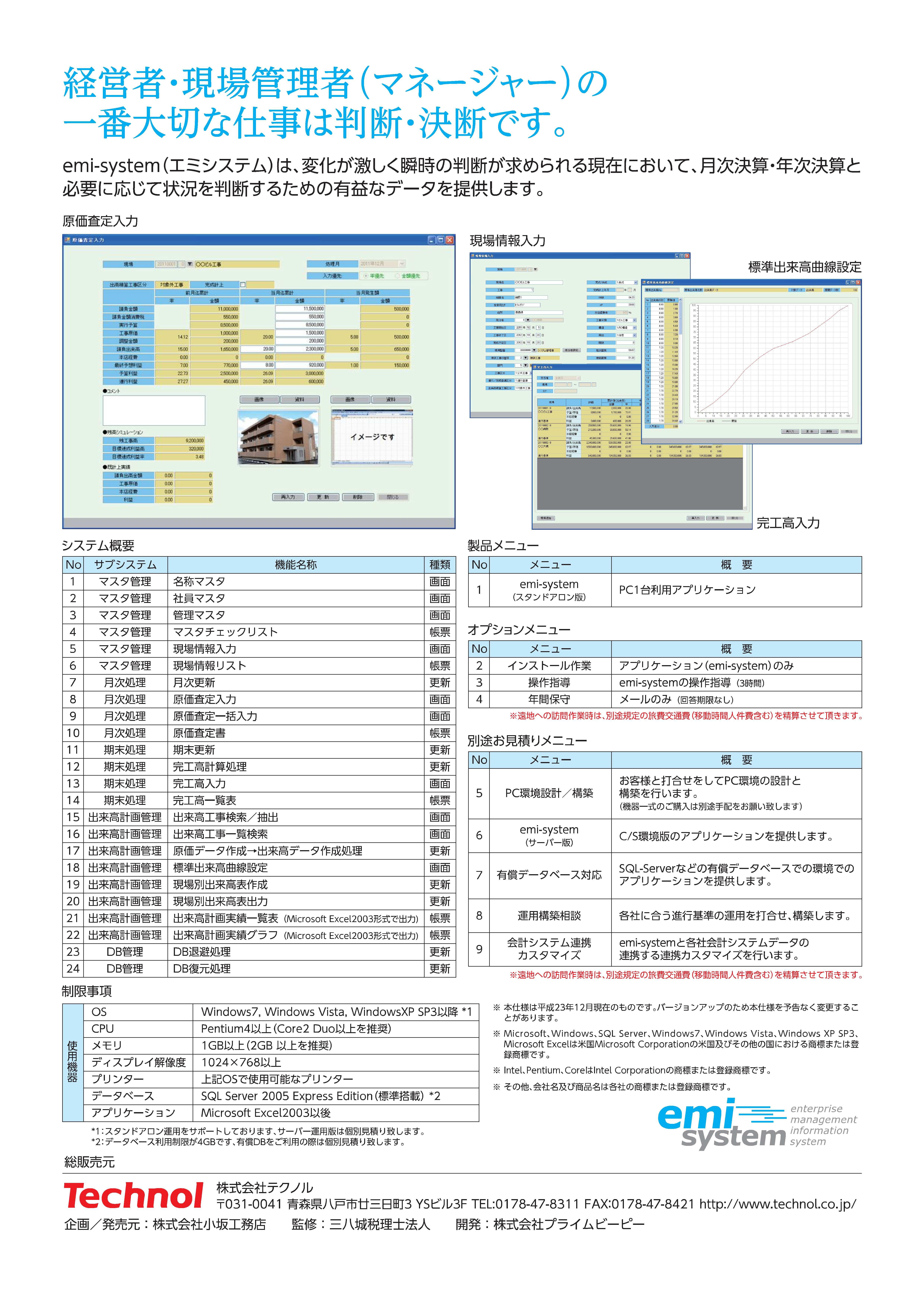 工事進行基準システム emi-system