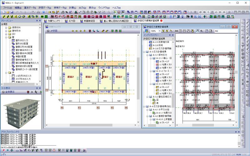 WALL-1 (壁式鉄筋コンクリート造建物の一貫構造計算)