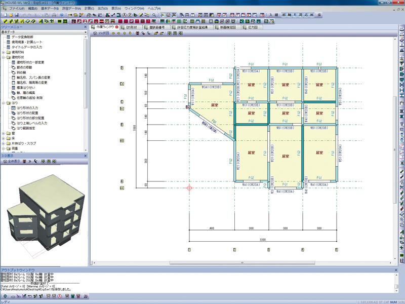 HOUSE-WL (小規模壁式鉄筋コンクリート造建物の一貫構造計算)