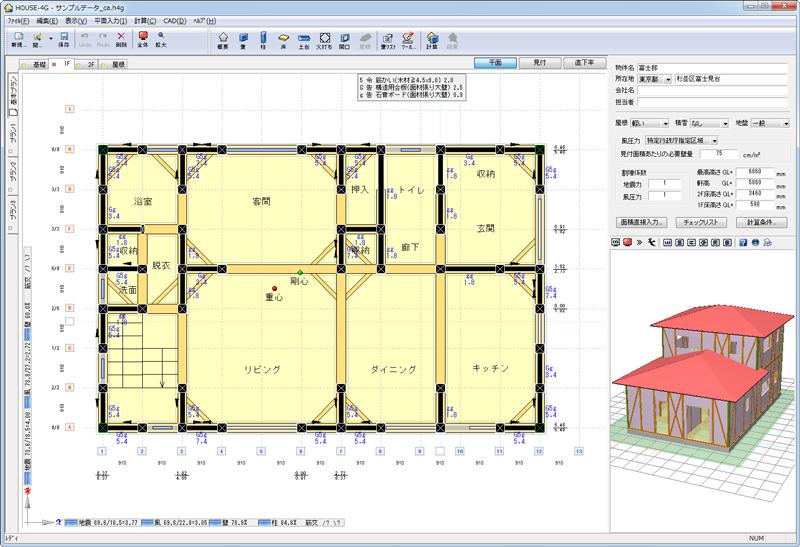 HOUSE-4号 (木造4号建築物の構造安全性の確認)