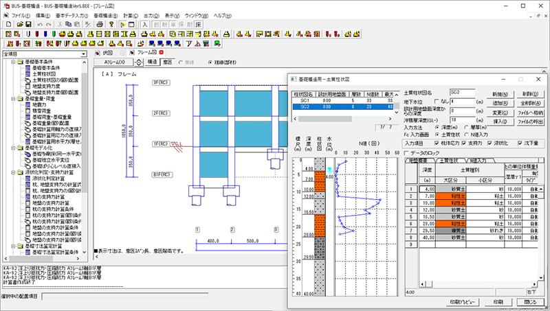 BUS-基礎構造 (基礎・杭・地盤の一連計算)