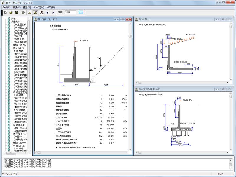 RTW(ReTaining Wall:擁壁構造計算)