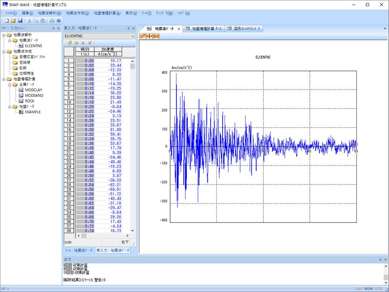 SNAP-WAVE (模擬地震波作成)