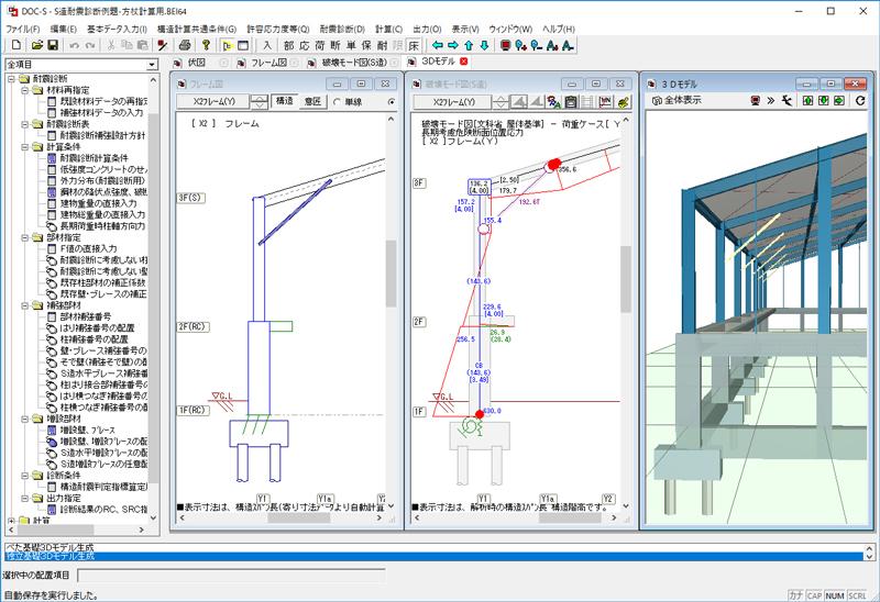 DOC-S (S造建物の耐震診断・耐震補強計算)